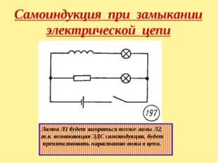 Самоиндукция при замыкании электрической цепи Лампа Л1 будет загораться позже