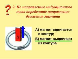 2. По направлению индукционного тока определите направление движения магнита