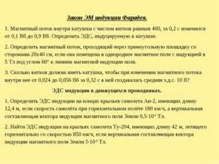Закон ЭМ индукции Фарадея. 1. Магнитный поток внутри катушки с числом витков