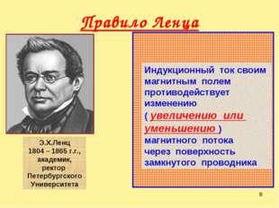 * Правило Ленца Э.Х.Ленц 1804 – 1865 г.г., академик, ректор Петербургского Ун