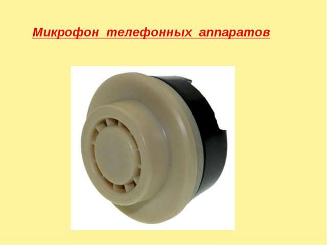 Микрофон телефонных аппаратов