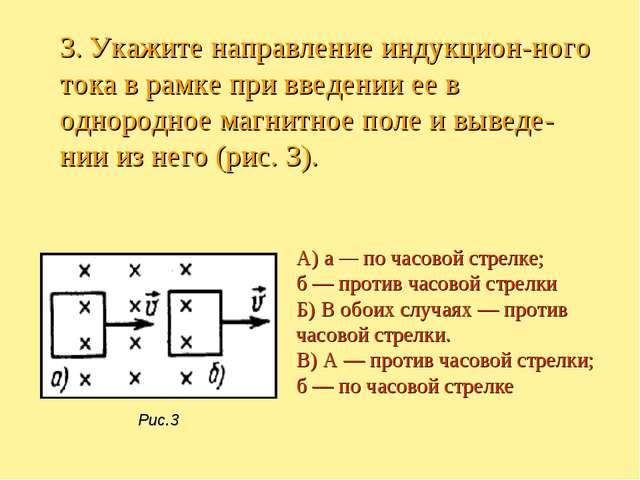 3. Укажите направление индукцион-ного тока в рамке при введении ее в однородн...