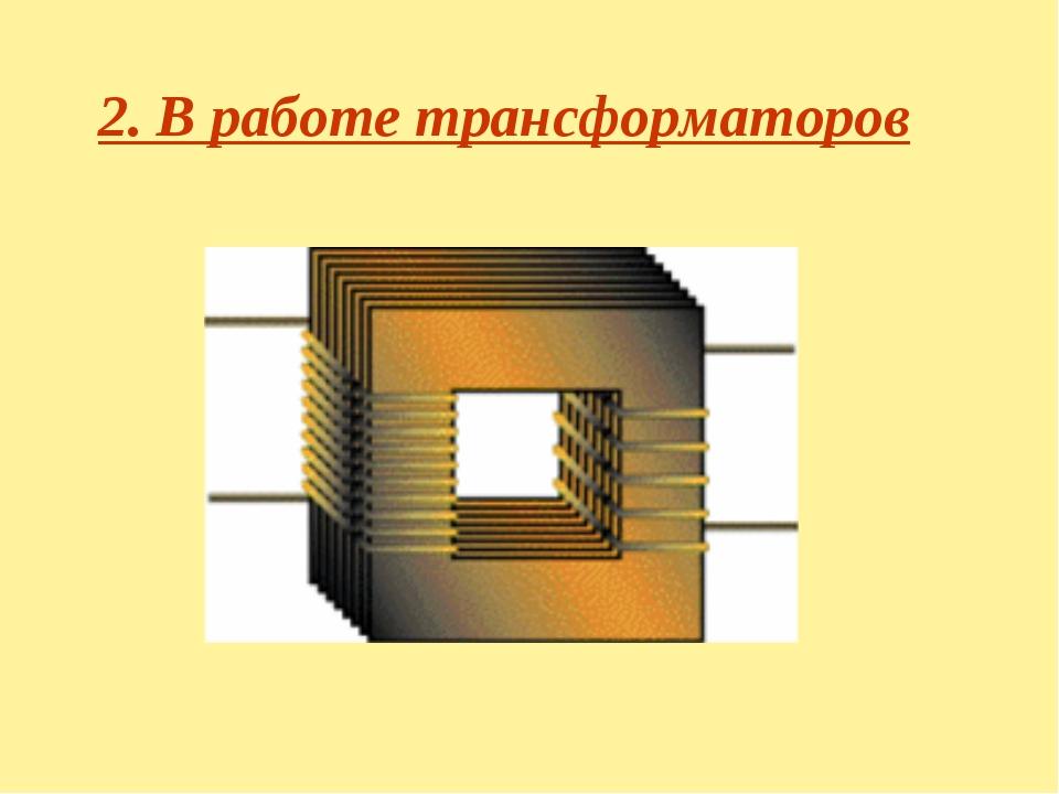 2. В работе трансформаторов