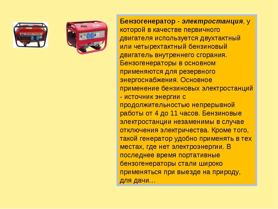 Бензогенератор - электростанция, у которой в качестве первичного двигателя и...