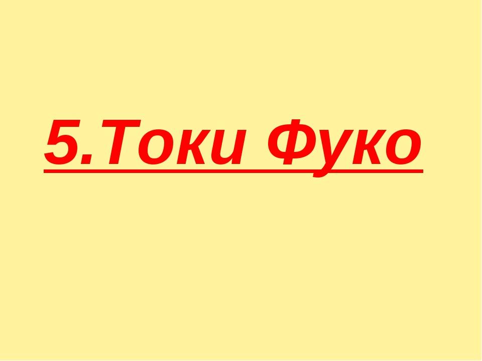 5.Токи Фуко