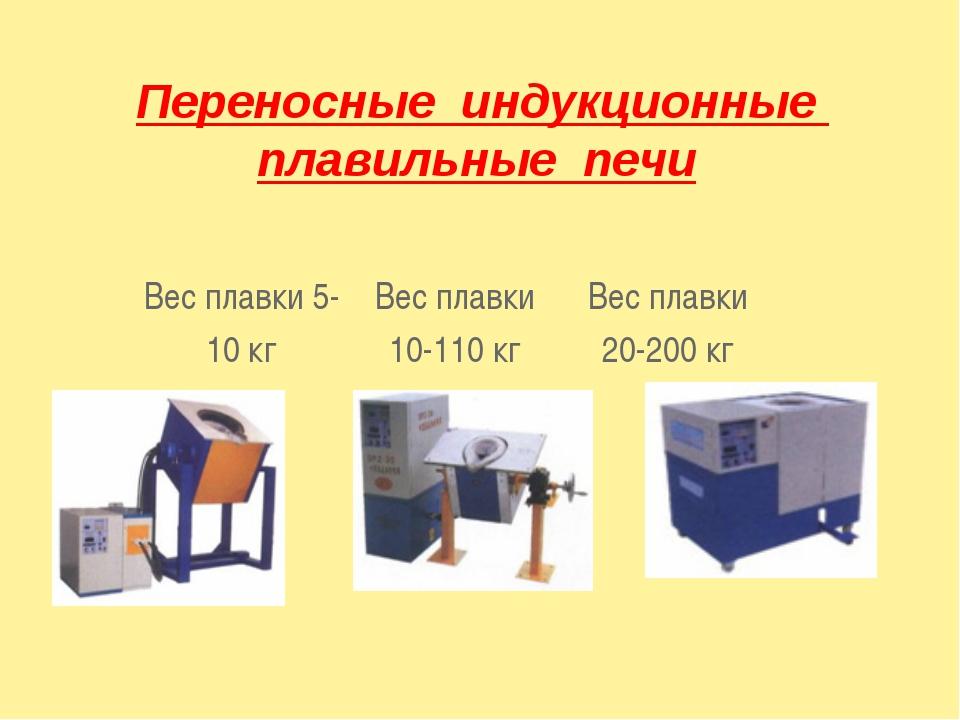 Переносные индукционные плавильные печи  Вес плавки 5-10 кгВес плавки 10-...