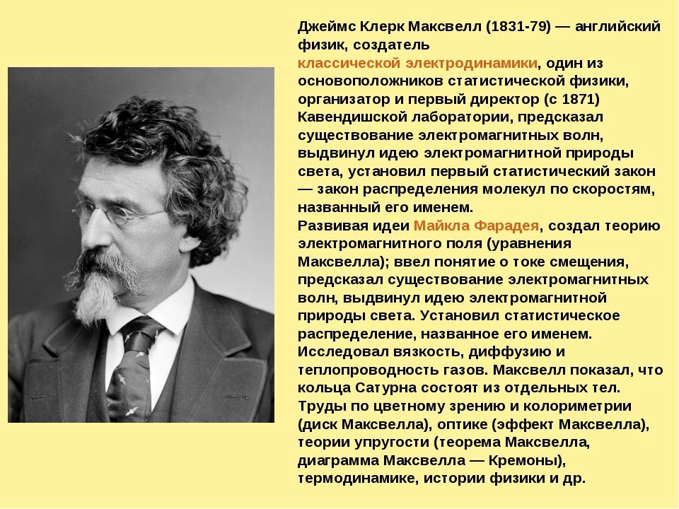 Джеймс Клерк Максвелл (1831-79) — английский физик, создатель классической эл...