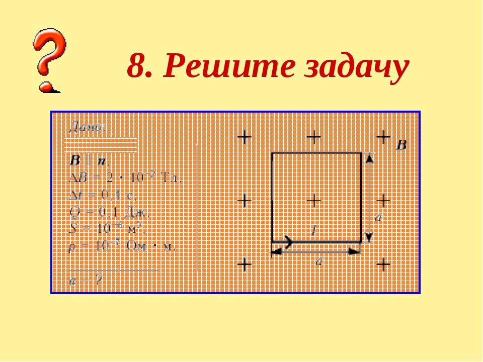 8. Решите задачу