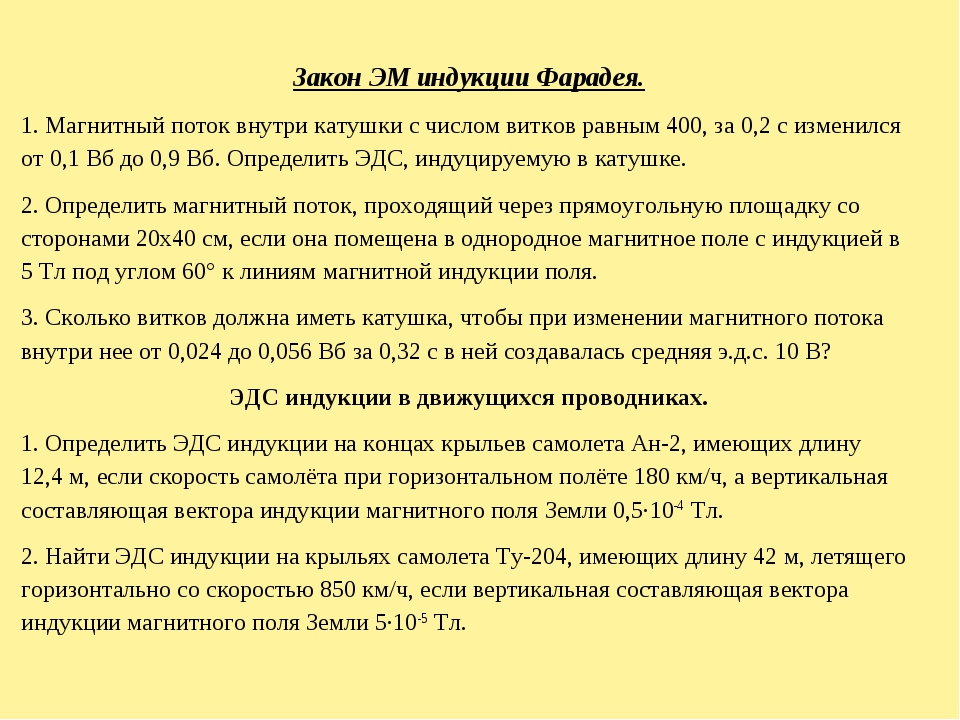 Закон ЭМ индукции Фарадея. 1. Магнитный поток внутри катушки с числом витков...