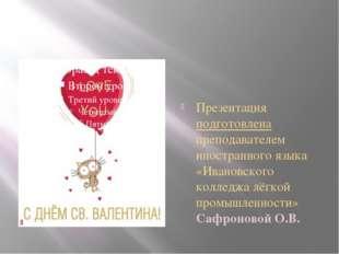 Презентация подготовлена преподавателем иностранного языка «Ивановского колл