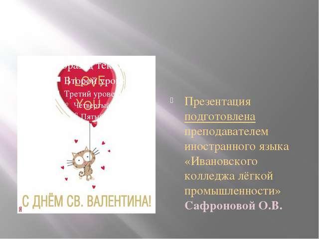 Презентация подготовлена преподавателем иностранного языка «Ивановского колл...