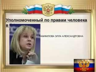 Уполномоченный по правам человека в РФ ПАМФИЛОВА ЭЛЛА АЛЕКСАНДРОВНА