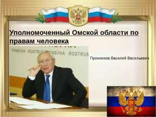 Уполномоченный Омской области по правам человека Пронников Василий Васильевич