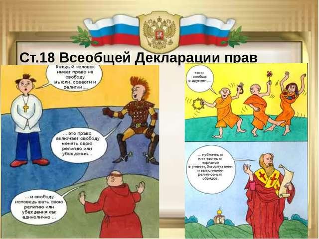 Ст.18 Всеобщей Декларации прав человека