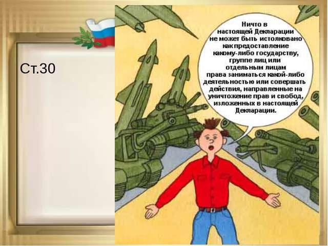 Ст.30