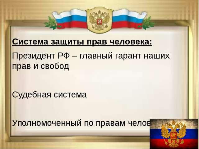 Система защиты прав человека: Президент РФ – главный гарант наших прав и сво...