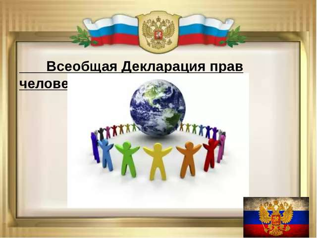 Всеобщая Декларация прав человека