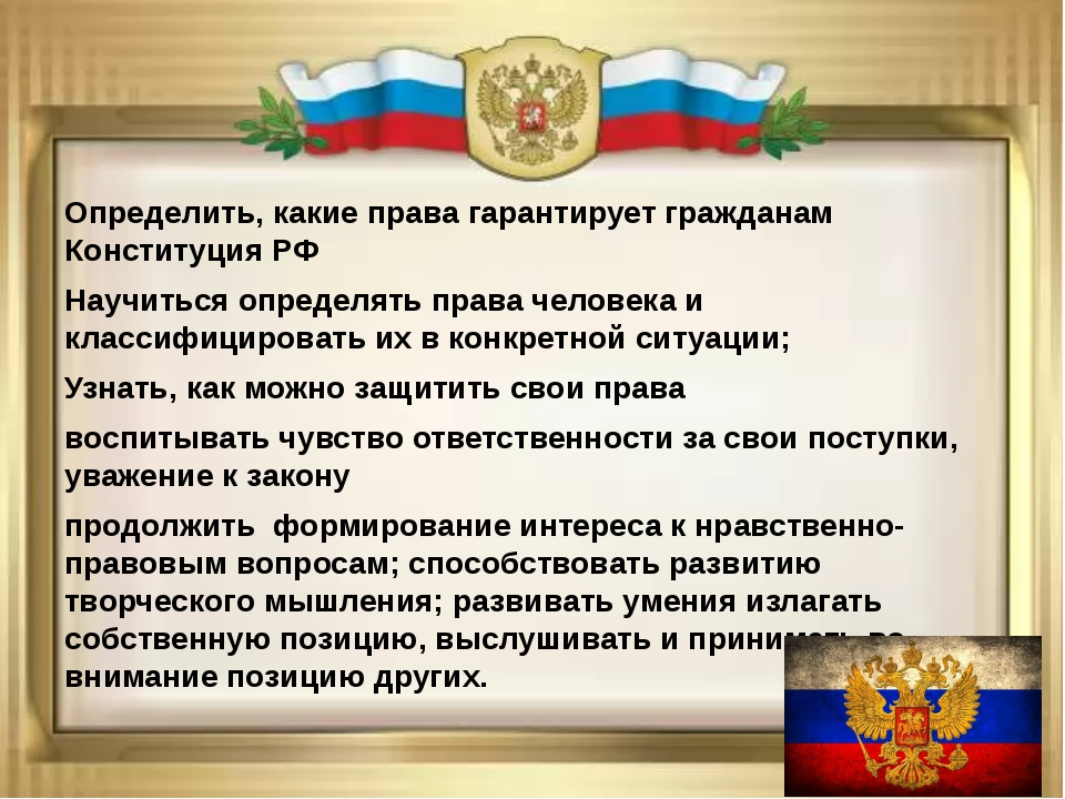 Определить, какие права гарантирует гражданам Конституция РФ Научиться опреде...
