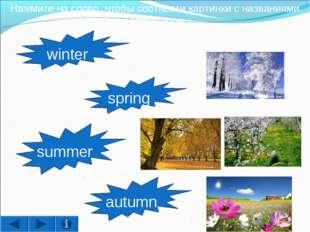 Нажмите на слово, чтобы соотнести картинки с названиями времен года.