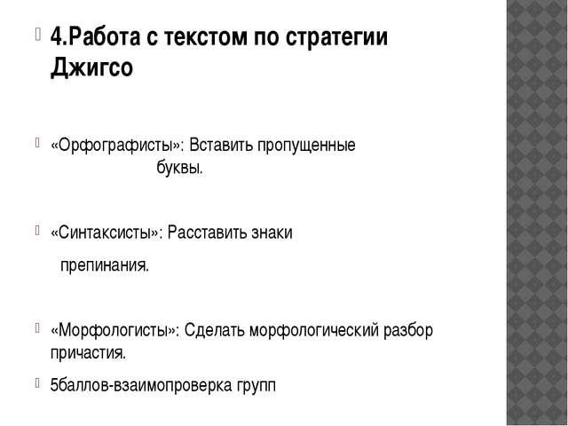 4.Работа с текстом по стратегии Джигсо «Орфографисты»: Вставить пропущенные б...