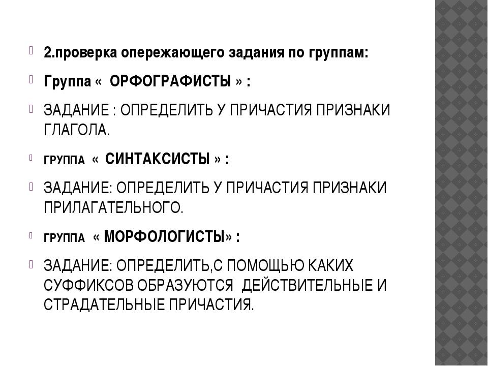 2.проверка опережающего задания по группам: Группа « ОРФОГРАФИСТЫ » : ЗАДАНИЕ...
