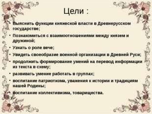 Цели : Выяснить функции княжеской власти в Древнерусском государстве; Познако