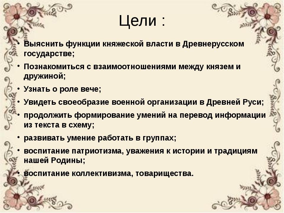 Цели : Выяснить функции княжеской власти в Древнерусском государстве; Познако...