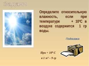 Определите относительную влажность, если при температуре + 100С в воздухе со
