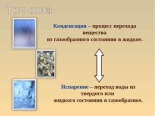 Испарение – переход воды из твердого или жидкого состояния в газообразное. Ко