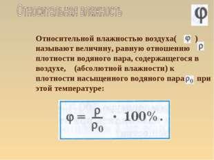 Относительной влажностью воздуха( ) называют величину, равную отношению плотн