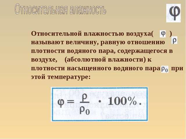 Относительной влажностью воздуха( ) называют величину, равную отношению плотн...