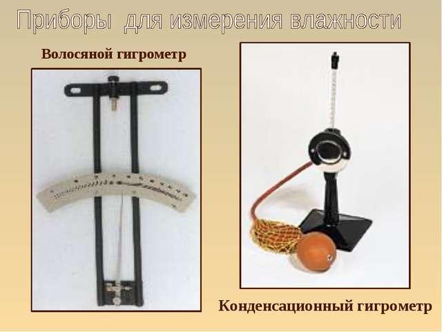 Волосяной гигрометр Конденсационный гигрометр
