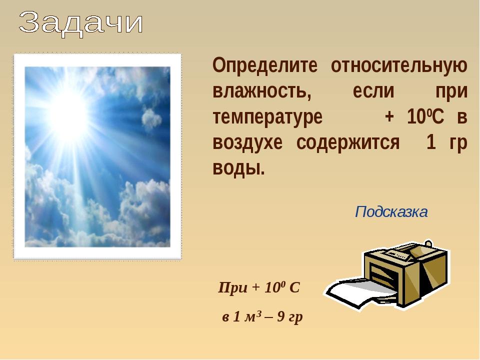 Определите относительную влажность, если при температуре + 100С в воздухе со...