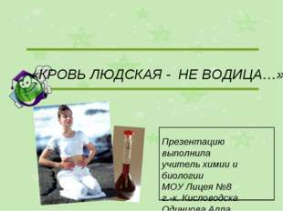 Презентацию выполнила учитель химии и биологии МОУ Лицея №8 г.-к. Кисловодска