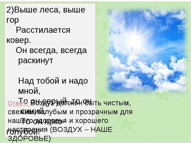 2)Выше леса, выше гор Расстилается ковер. Он всегда, всегда раскинут Над тобо...