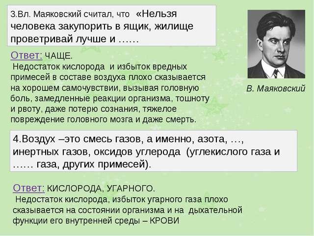 3.Вл. Маяковский считал, что «Нельзя человека закупорить в ящик, жилище прове...