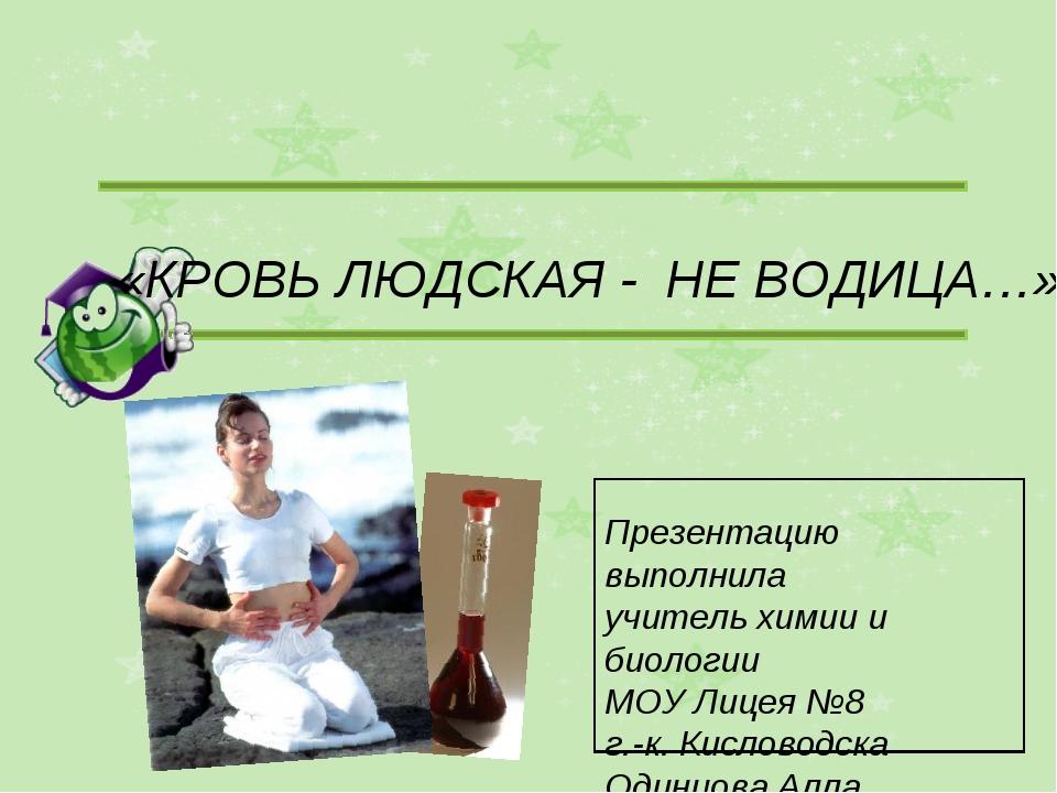 Презентацию выполнила учитель химии и биологии МОУ Лицея №8 г.-к. Кисловодска...