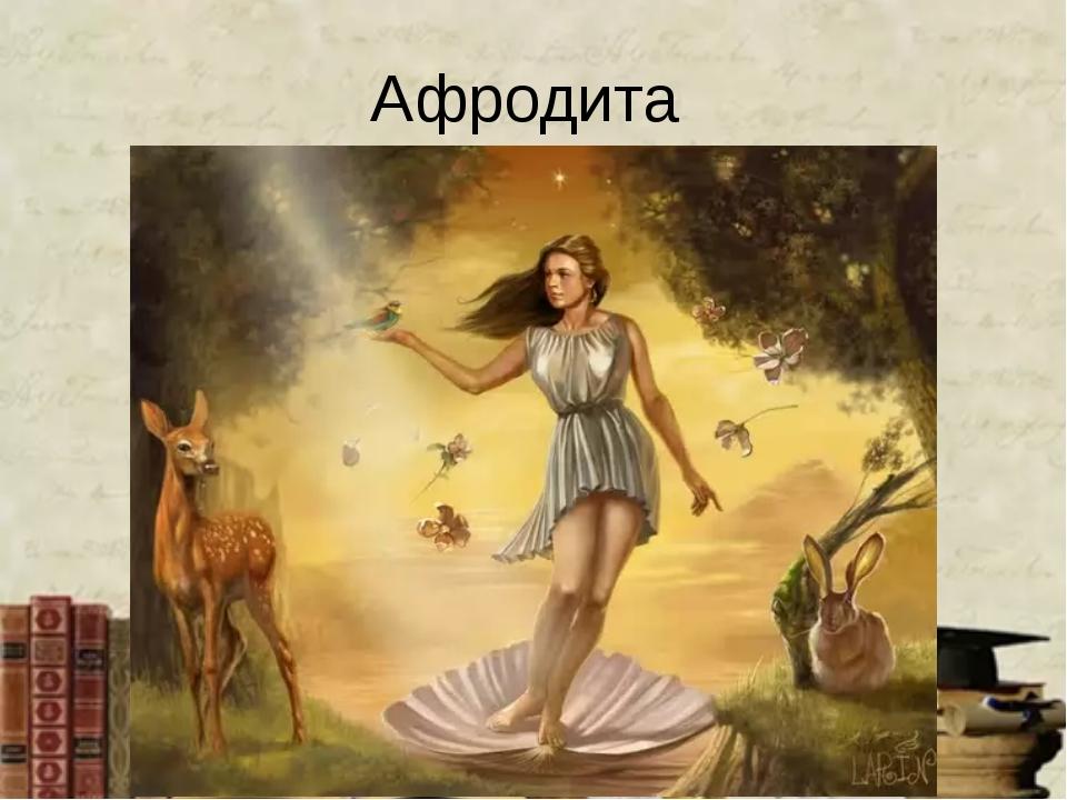 Миф о афродите в картинках