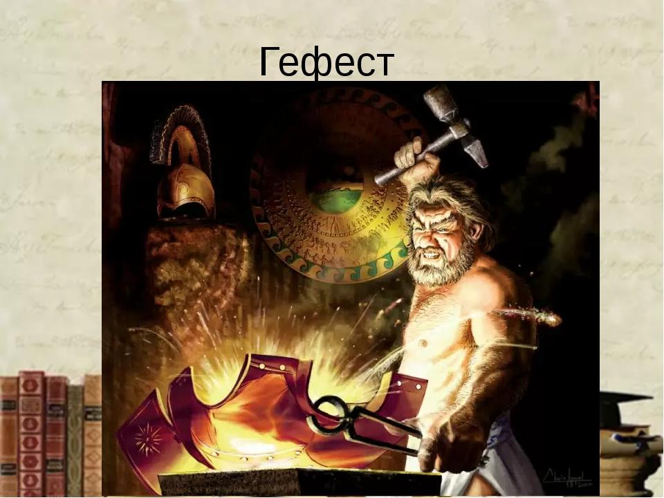 Гефест
