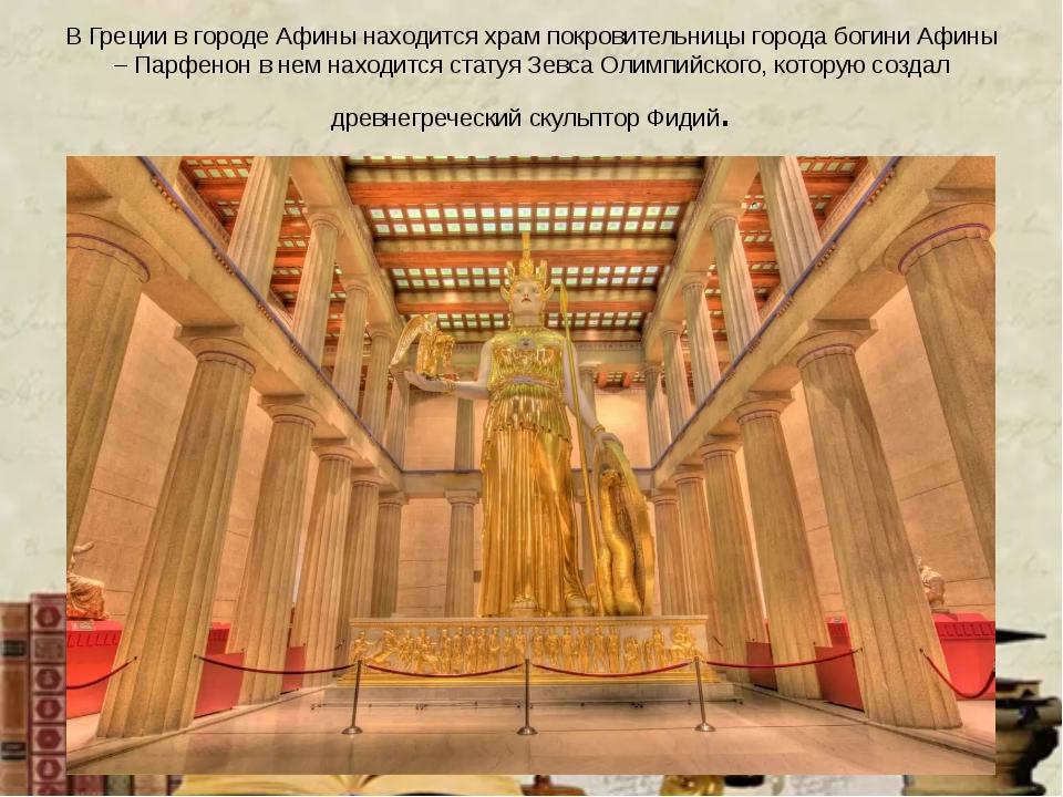 В Греции в городе Афины находится храм покровительницы города богини Афины –...