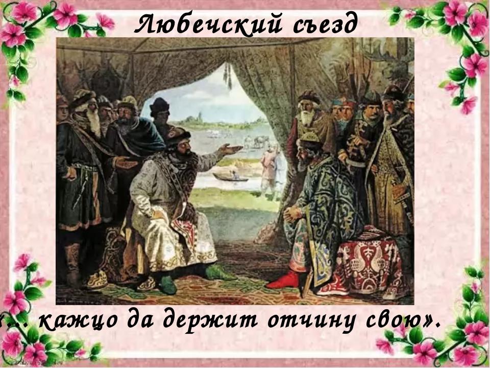 Любечский съезд «... кажцо да держит отчину свою».