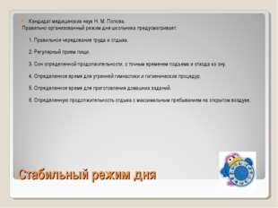 Стабильный режим дня Кандидат медицинских наук Н. М. Попова. Правильно органи