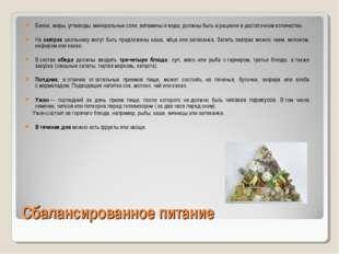 Сбалансированное питание Белки, жиры, углеводы, минеральные соли, витамины и