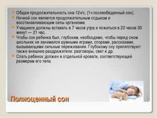 Полноценный сон Общая продолжительность сна-12ч/с, (1ч послеобеденный сон). Н