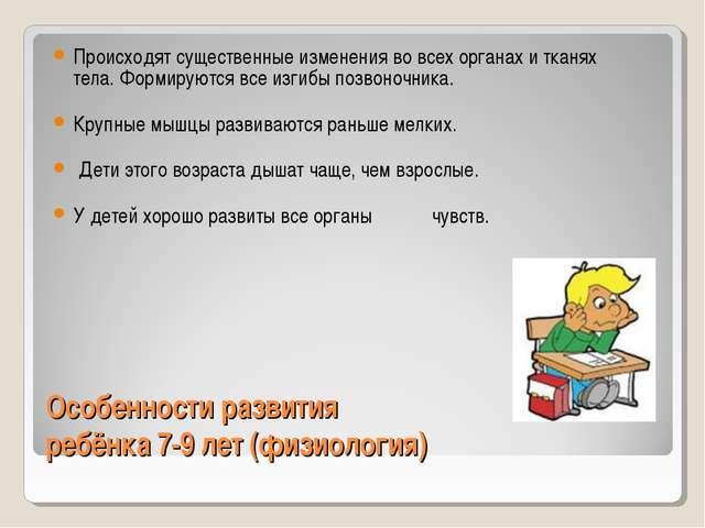 Особенности развития ребёнка 7-9 лет (физиология) Происходят существенные изм...