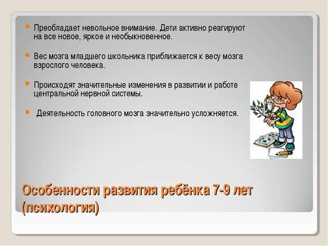 Особенности развития ребёнка 7-9 лет (психология) Преобладает невольное внима...