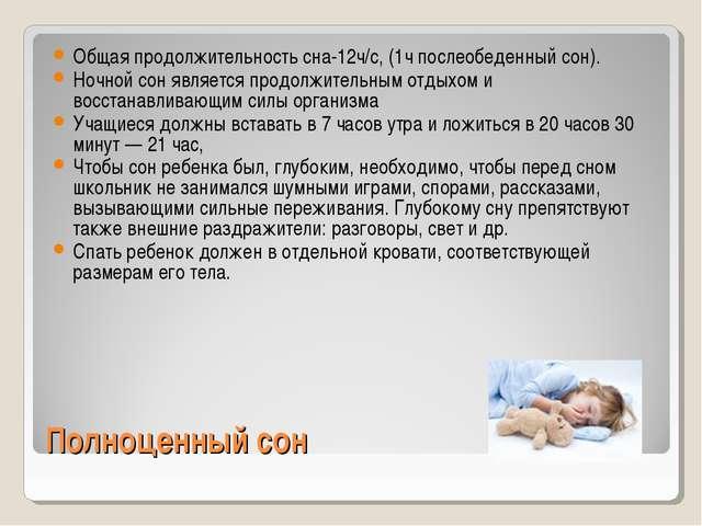 Полноценный сон Общая продолжительность сна-12ч/с, (1ч послеобеденный сон). Н...