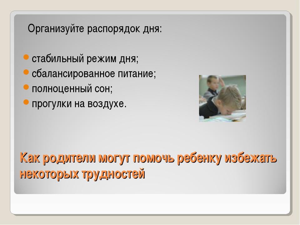 Как родители могут помочь ребенку избежать некоторых трудностей Организуйте р...
