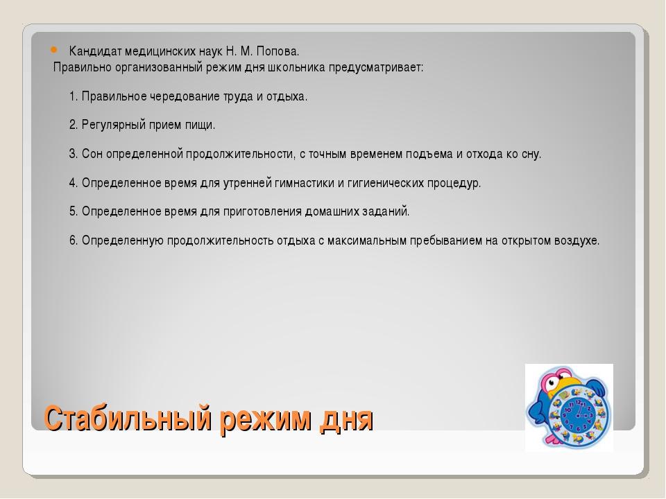 Стабильный режим дня Кандидат медицинских наук Н. М. Попова. Правильно органи...