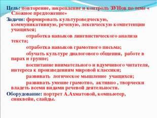 Цель: повторение, закрепление и контроль ЗУНов по теме « Сложное предложение»
